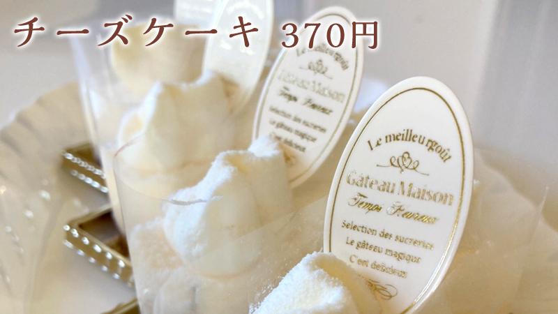チーズケーキ 370円